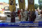 Шествие с чудодейната икона Богородица Касперовска