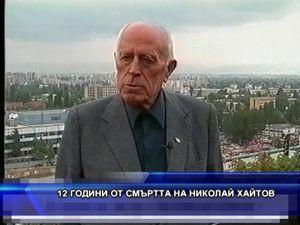 12 години от смъртта на Николай Хайтов