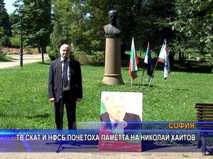 ТВ СКАТ и НФСБ почетоха паметта на Николай Хайтов