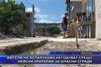 В Аспарухово негодуват срещу неясни критерии за опасни сгради