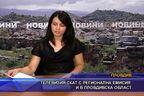 Телевизия СКАТ с регионална емисия и в Пловдивска област