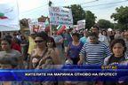 Жителите на Маринка отново на протест