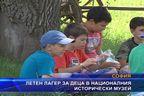 Летен лагер за деца в Националния исторически музей