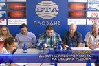 Дават на прокурор кмета на община Родопи