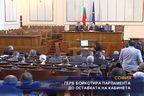 ГЕРБ бойкотира парламента до оставката на кабинета