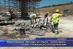 Работници в автомагистрали Черно море готвят гражданско неподчинение