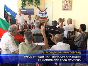 НФСБ учреди партийна организация в планинския град Якоруда