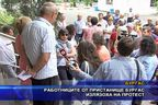 Работниците от пристанище Бургас излязоха на протест