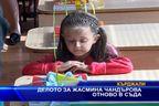 Делото за Жасмина Чандърова отново в съда