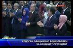 Ердоган официално беше обявен за кандидат-президент