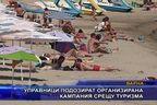 Управници подозират организирана кампания срещу туризма