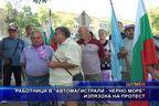 """Работници в """"Автомагистрали - Черно Море"""" излязоха на протест"""