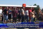 Жители на Аспарухово протестират срещу принудителната евакуация