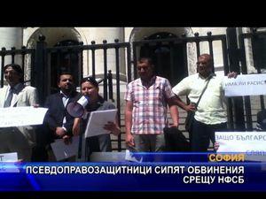 Псевдоправозащитници сипят обвинения срещу НФСБ