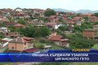 Община Кърджали узакони циганското гето