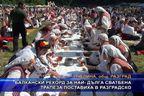 Балкански рекорд за най-дълга сватбена трапеза поставиха в Разградско