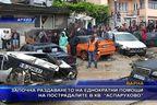 """Започна раздаването на еднократни помощи на пострадалите в """"Аспарухово"""""""