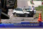 Тежка катастрофа отне два живота