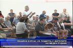 Община Бургас се подигра с жителите на Меден Рудник