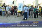 Ветеринарите протестират срещу абдикацията на държавата