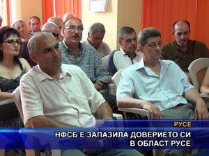 НФСБ е запазила доверието си в oбласт Русе
