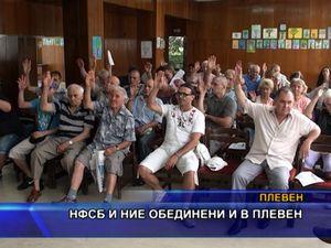 НФСБ и НИЕ обединени и в Плевен