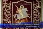 """Историята на манастир """"Свети Георги"""" в музейна сбирка"""