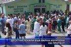 Десетки лекари във Варна излязоха на протест