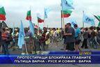 Протестиращи блокираха главните пътища Варна - Русе и София - Варна