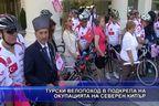 Турски велопоход в подкрепа на окупацията на Северен Кипър