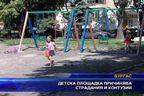 Детска площадка причинява страдания и контузии