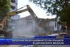 Започна разрушаването на къщите в циганската махала