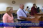 Съдът отстрани арестуваната от ДАНС Райна Петрова от длъжността кмет