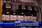 Ще отпадне ли таксата за повторно пускане на тока