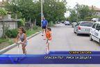 Опасен път - риск за децата