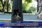 Бездействие от община Бургас - опасно за живота