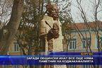 Заради общински инат все още няма паметник на Коджакафалията
