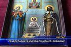 Православната църква почита св. Владимир