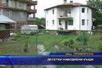 Десетки наводнени къщи