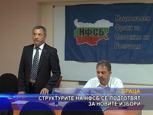 Структурите на НФСБ се подготвят за новите избори