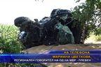 Дете и двама възрастни загинаха при автомобилна катастрофа