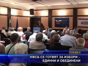 НФСБ се готвят за избори - единни и обединени
