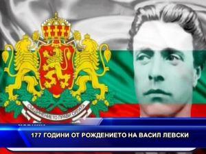 177 години от рождението на Васил Левски