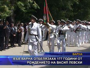 Във Варна отбелязаха 177 години от рождението на Васил Левски