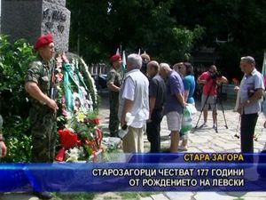 Старозагорци честват 177 години от рождението на Левски