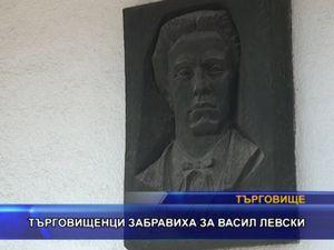 Търговищенци забравиха за Васил Левски