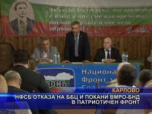 НФСБ отказа на ББЦ и покани ВМРО-БНД в Патриотичен фронт