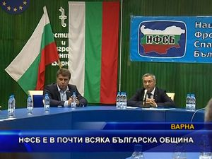 НФСБ е в почти всяка българска община
