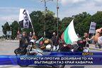 Мотористи против добиването на въглищен газ край Каварна