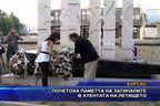 Почетоха паметта на загиналите в атентата на летището